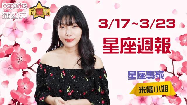 2019 MON.聽老師的話|3/17-3/23運勢週報