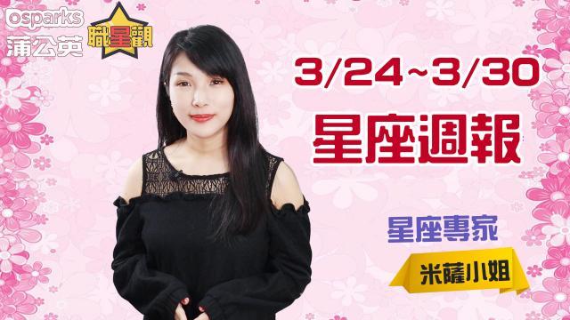 2019 MON.聽老師的話|3/24-3/30運勢週報