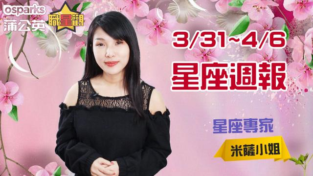 2019 MON.聽老師的話|3/31-4/6運勢週報