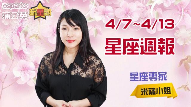 2019 MON.聽老師的話|4/7-4/13運勢週報