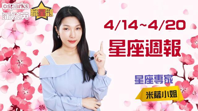 2019 MON.聽老師的話|4/14-4/20運勢週報