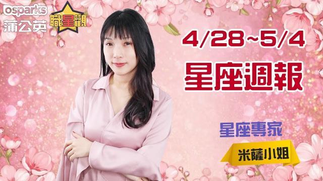 2019 MON.聽老師的話|4/28~5/4星座週報