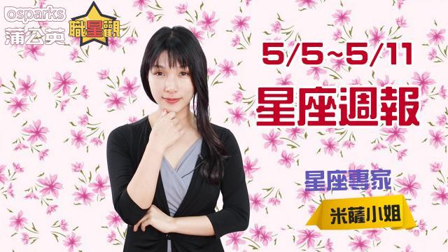 2019 MON.聽老師的話|5/5~5/11星座週報