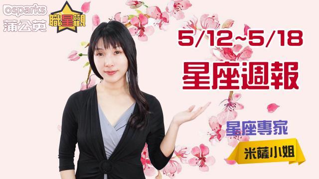2019 MON.聽老師的話|5/12~5/18星座週報