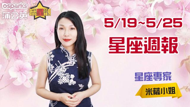 2019 MON.聽老師的話|5/19~5/25星座週報