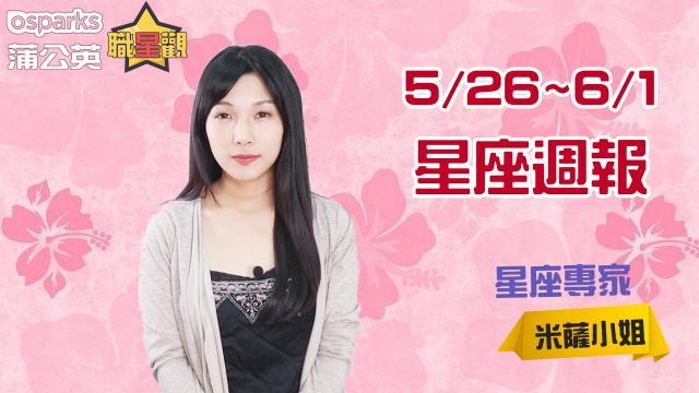 2019 MON.聽老師的話|5/26~6/1星座週報