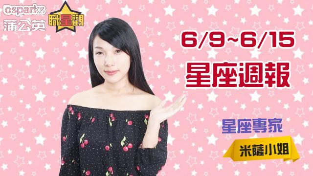 6/9~6/15星座週報 | 2019 蒲公英職星觀 X 米薩小姐