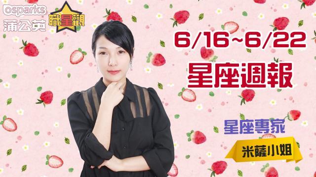 6/16~6/22星座週報 | 2019 蒲公英職星觀 X 米薩小姐