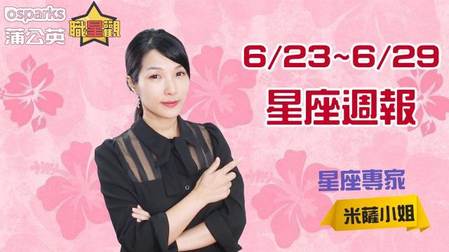 6/23~6/29星座週報 | 2019 蒲公英職星觀 X 米薩小姐
