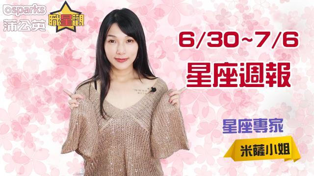 6/30~7/6星座週報 | 2019 蒲公英職星觀 X 米薩小姐