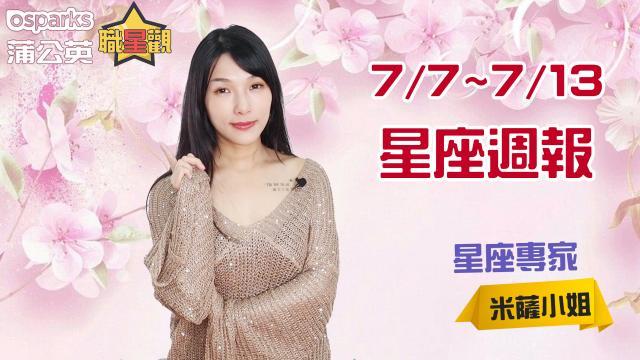 7/7~7/13星座週報 | 2019 蒲公英職星觀 X 米薩小姐