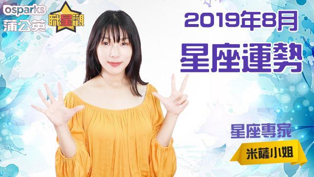 2019年12星座8月運勢 | 蒲公英職星觀 X 米薩小姐