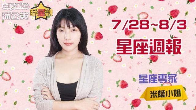 7/28~8/3星座週報 | 2019 蒲公英職星觀 X 米薩小姐