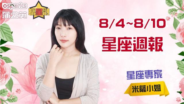 8/4~8/10星座週報 | 2019 蒲公英職星觀 X 米薩小姐