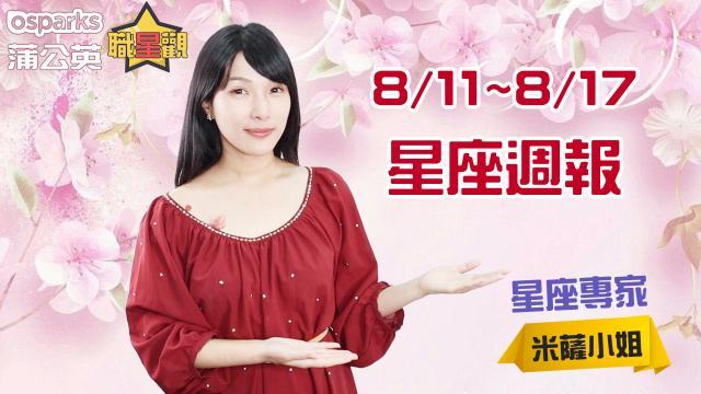 8/11~8/17星座週報 | 2019 蒲公英職星觀 X 米薩小姐