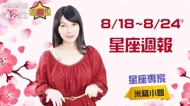 8/18~8/24星座週報 | 2019 蒲公英職星觀 X 米薩小姐