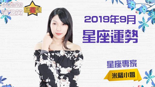 2019年12星座9月運勢 | 蒲公英職星觀 X 米薩小姐