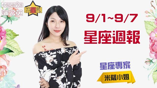 9/1~9/7星座週報 | 2019 蒲公英職星觀 X 米薩小姐