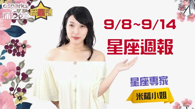 9/8~9/14星座週報 | 2019 蒲公英職星觀 X 米薩小姐