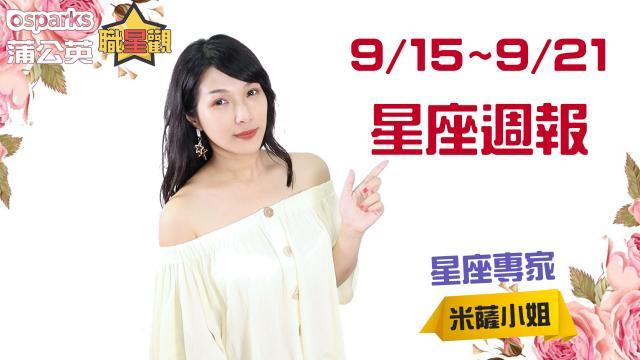 9/15~9/21星座週報 | 2019 蒲公英職星觀 X 米薩小姐