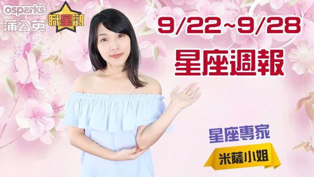 9/22~9/28星座週報 | 2019 蒲公英職星觀 X 米薩小姐