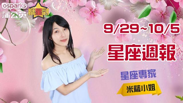 9/29~10/5星座週報 | 2019 蒲公英職星觀 X 米薩小姐