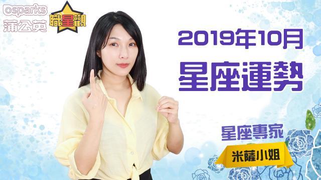 2019年12星座10月運勢 | 蒲公英職星觀 X 米薩小姐