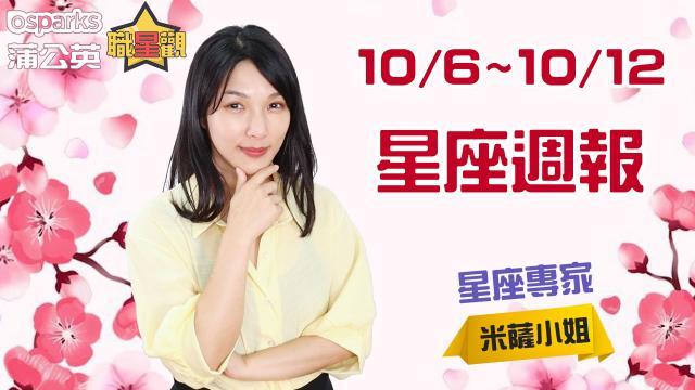 10/6~10/12星座週報 | 2019 蒲公英職星觀 X 米薩小姐