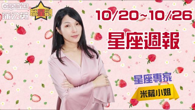 10/20~10/26星座週報 | 2019 蒲公英職星觀 X 米薩小姐