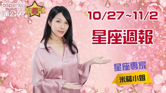 10/27~11/2星座週報 | 2019 蒲公英職星觀 X 米薩小姐