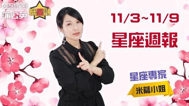 11/3~11/9星座週報 | 2019 蒲公英職星觀 X 米薩小姐