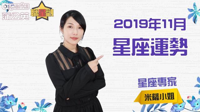 2019年12星座11月運勢 | 蒲公英職星觀 X 米薩小姐
