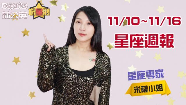 11/10~11/16星座週報 | 2019 蒲公英職星觀 X 米薩小姐