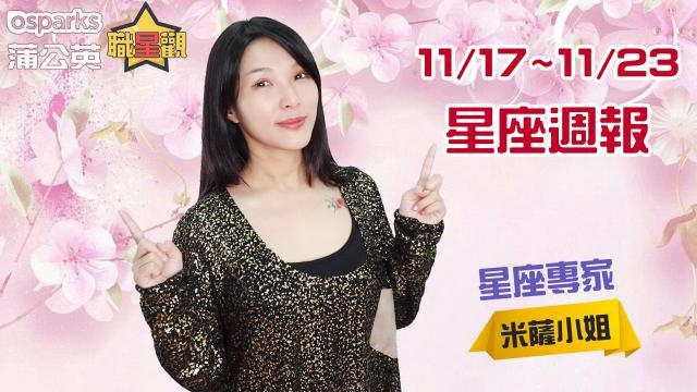 11/17~11/23星座週報 | 2019 蒲公英職星觀 X 米薩小姐