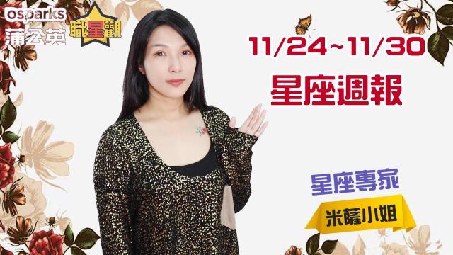 11/24~11/30星座週報 | 2019 蒲公英職星觀 X 米薩小姐