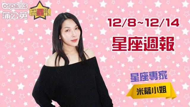 12/8~12/14星座週報 | 2019 蒲公英職星觀 X 米薩小姐