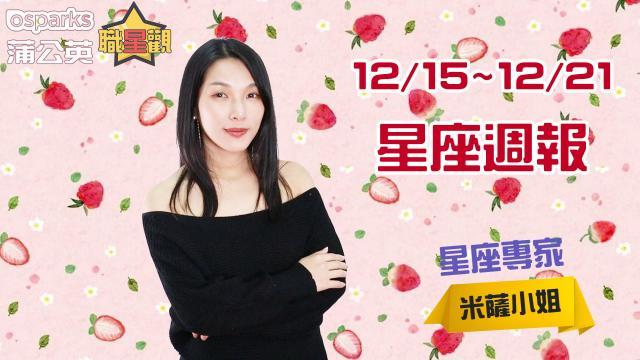 12/15~12/21星座週報 | 2019 蒲公英職星觀 X 米薩小姐
