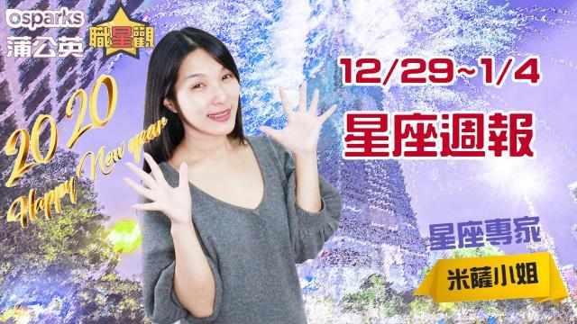 12/29~1/4星座週報 | 2020 蒲公英職星觀 X 米薩小姐