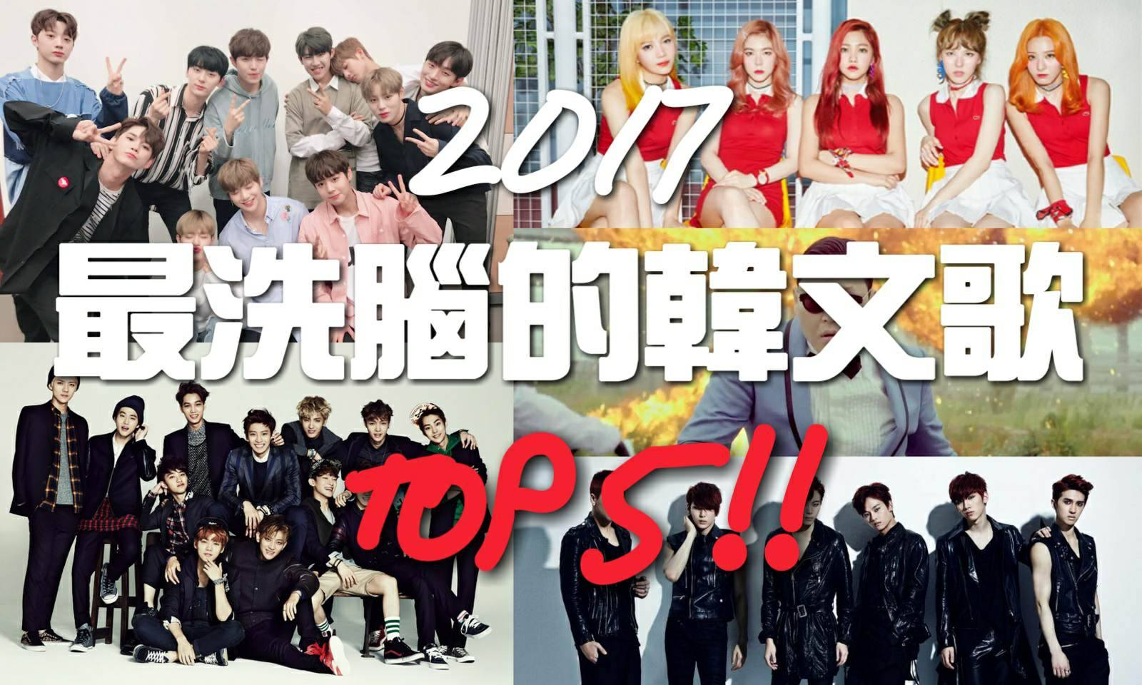 2017最洗腦的韓文歌~TOP 5!!!