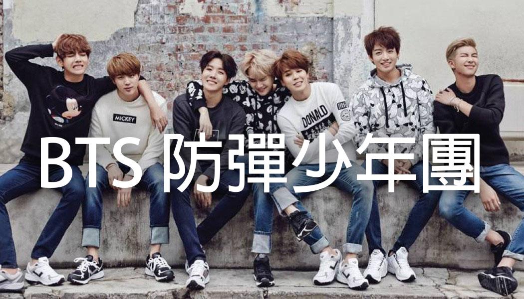 [併集歌單]BTS 防彈少年團