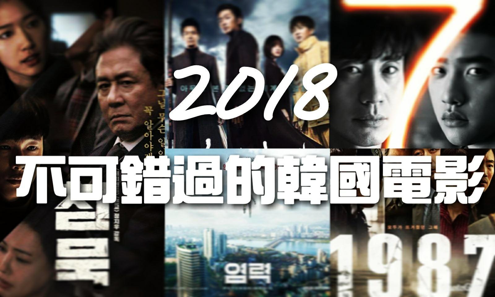 [韓國電影] 誰說只有《與神同行》好看的  韓國即將上映電影照樣吸引你的眼球!!!