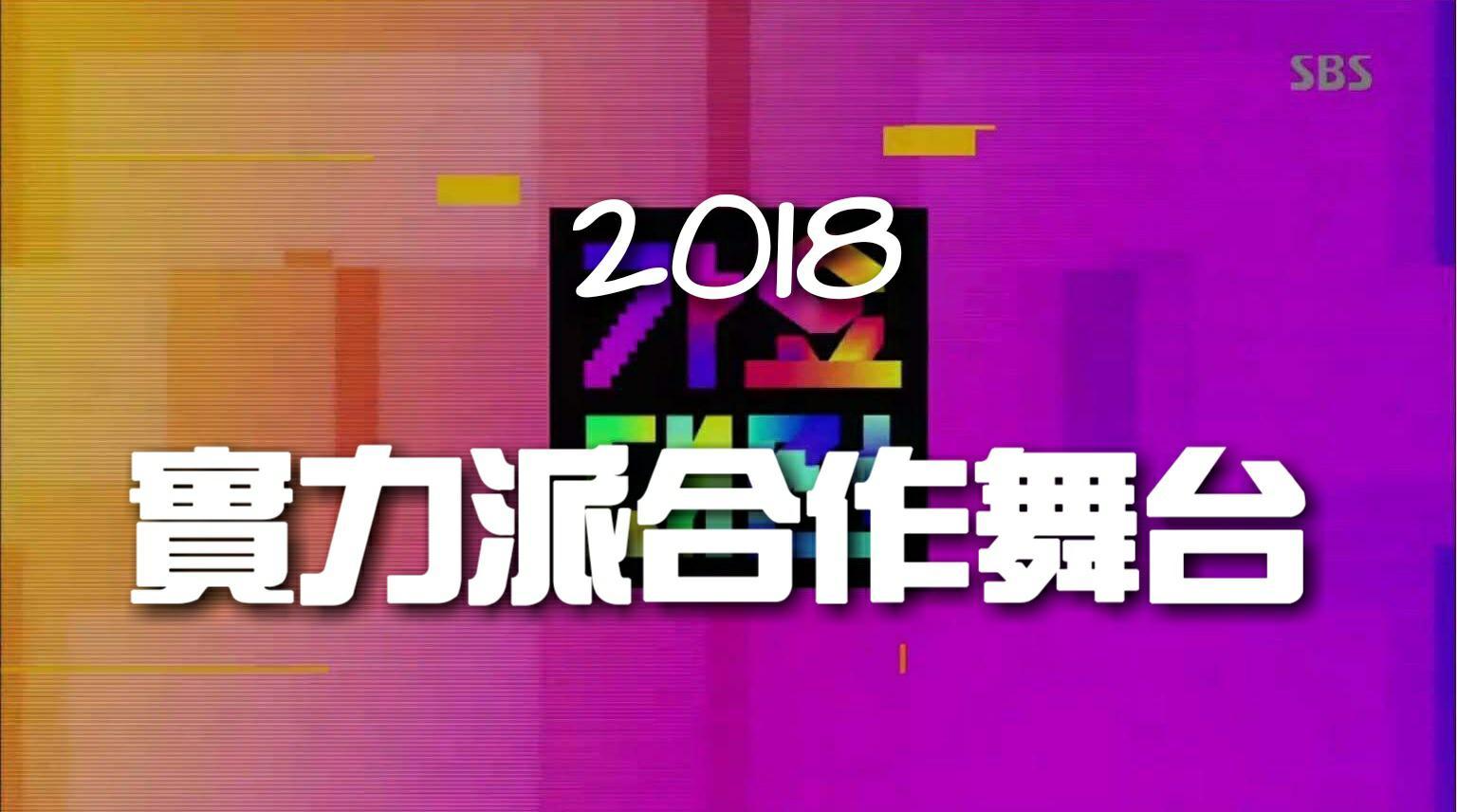 【韓流特輯】2018 新年蹦出新滋味~實力派合作舞台!!!!!
