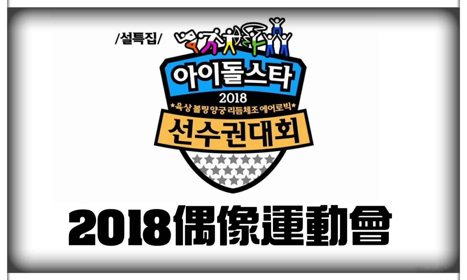 [韓流特輯] 偶像不只要會唱歌跳舞,還要具備十八般武藝阿~2018偶像運動會