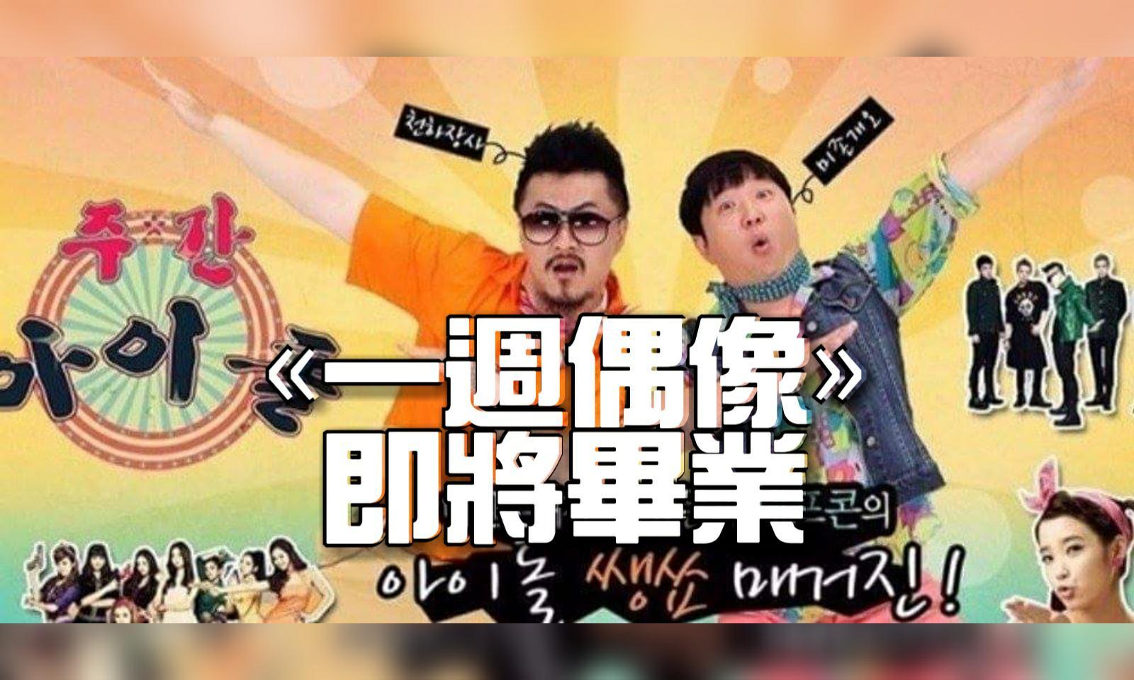 [韓流特輯]  沒有《一周偶像》日子怎麼過QQ 陪伴了7年雙主持即將畢業