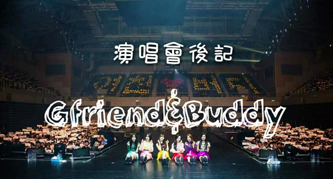 [演唱會後記] 屬於Gfriend&Buddy的專屬回憶 - Season of Gfriend Concert in Taipei