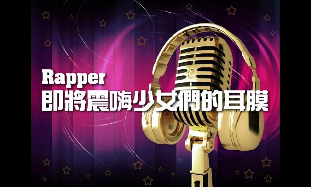 韓國Rapper即將震嗨少女們的耳膜