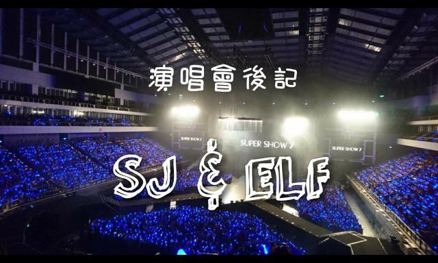 [演唱會後記] 歡迎來到SJ&ELF的寶藍世界 - Super Show 7 in Taipei