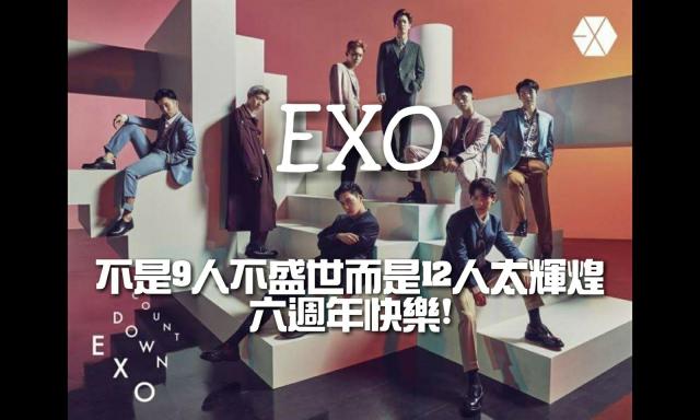 [韓團故事] 不是9人不盛世而是12人太輝煌 - EXO六週年紀念