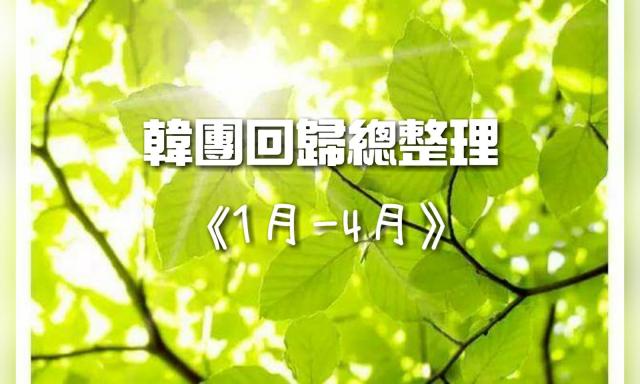 [韓流特輯] 韓團回歸總整理 春夏之際來點新滋味吧! (1月~4月 上)