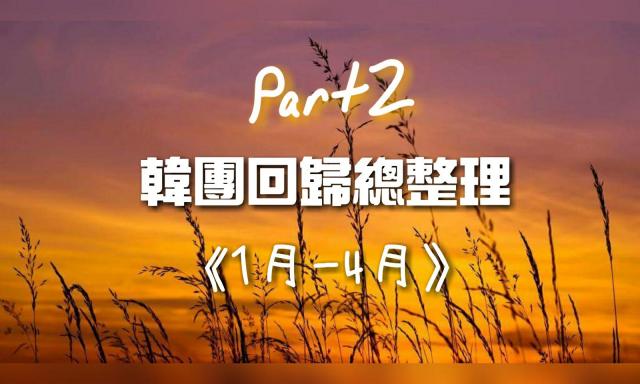 [韓流特輯] 韓團回歸總整理 春夏之際來點新滋味吧! (1月~4月 下)